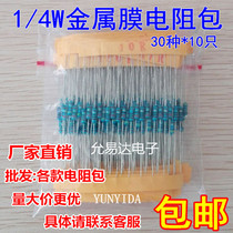 1 4W 5-color ring resistor 1% precision metal film resistor pack 30 commonly used resistance values each value