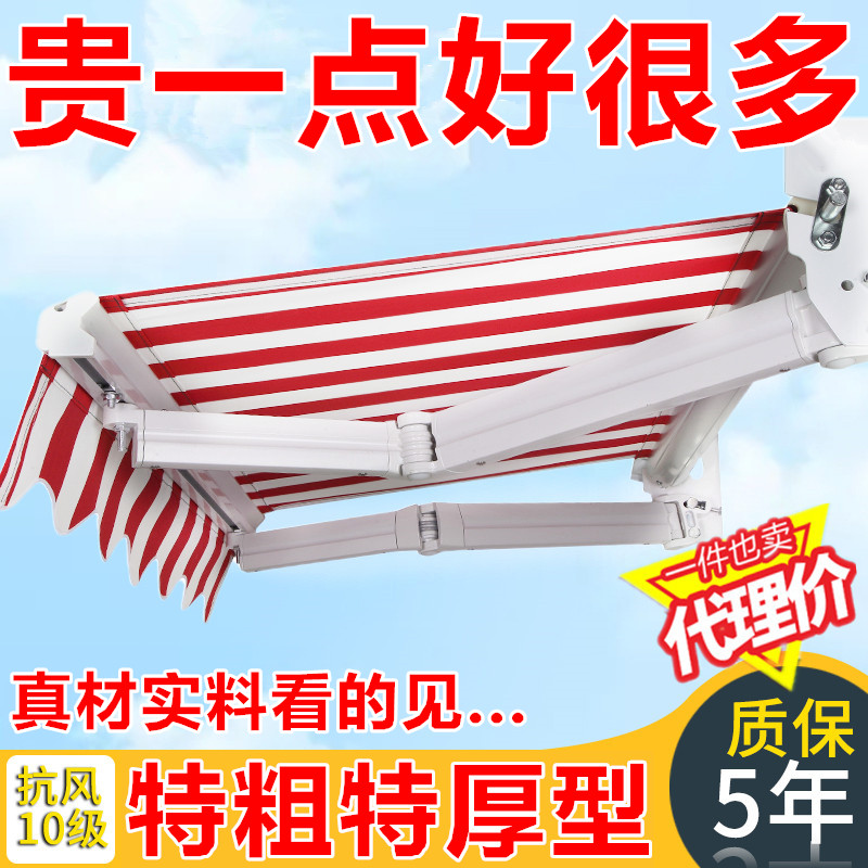 Awning folding balcony shade retractable rain shed aluminum alloy outdoor rain-proof courtyard eaves tent electric