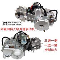 Tuk-tuk Kart ATV engine 110 125 Built-in reverse gear Three in one down one in one down