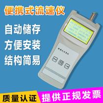 Portable flow meter ls1206b ls300-a Channel open channel flow rate measuring instrument slurry flow meter water