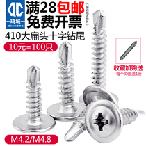 M4 2M4 8 stainless steel round head with pad drill tail screw 410 large flat head self-tapping self-drilling plus hard dovetail screw