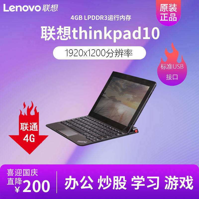 Lenovo Thinkpad 10 PC 2-in-1 Windows 10 tablet 2-in-1 thin 4G tablet USB