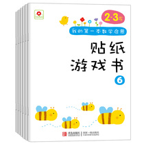 Young childrens Math Enlightenment sticker game book 2-3-4-5-6 years old puzzle handmade cartoon sticker Toys