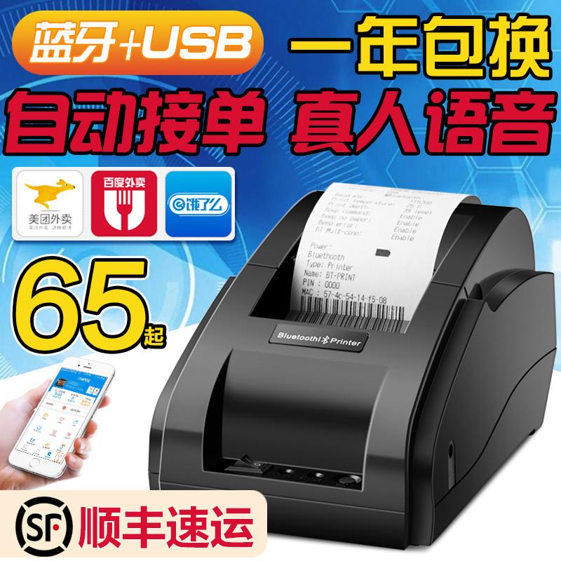 Entièrement automatique unique Bluetooth réelle imprimante vocale à emporter note thermique 58mm caisse enregistreuse supermarché petit groupe portable américain Baidu faim téléphone mobile sans fil Bluetooth artefact de commande wifi
