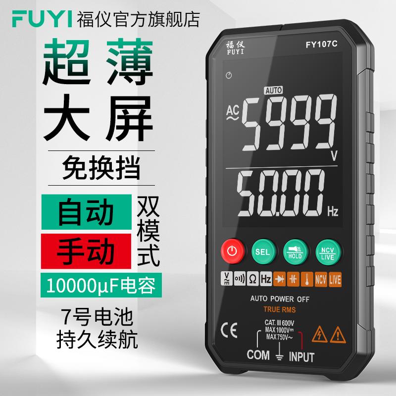 Fuyi ultra-thin digital meter high-precision intelligent automatic anti-burn panometer small portable electrician maintenance