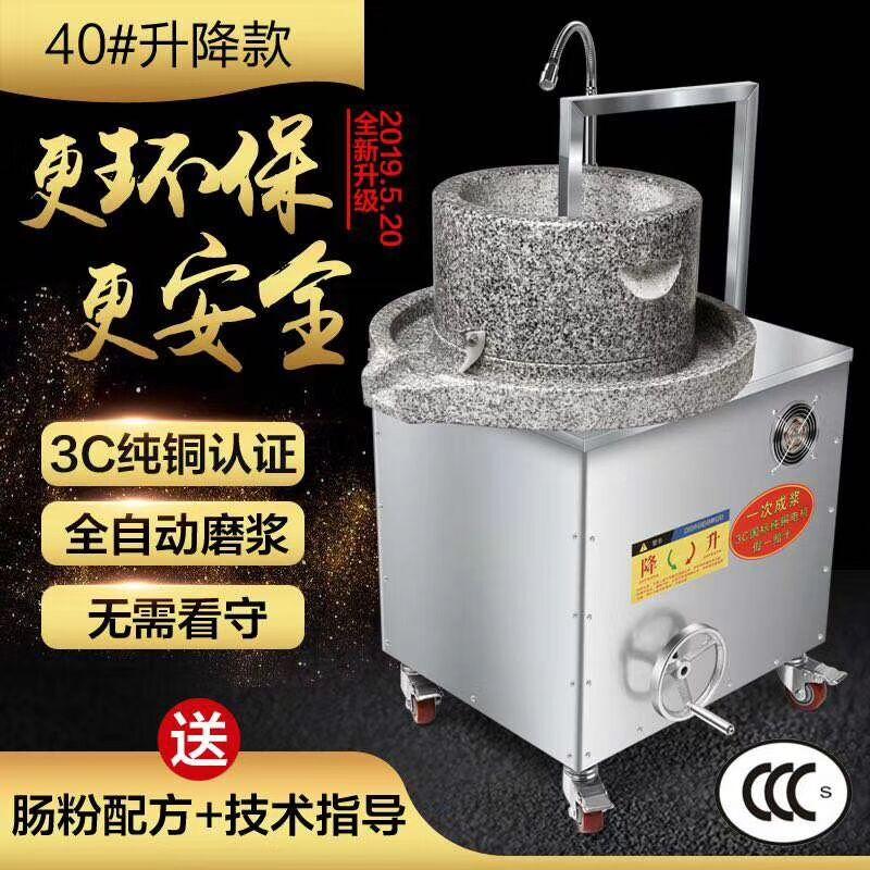 Usine électrique de pierre commerciale machine à poudre intestinale grande usine de lait de riz graphite moulin à lait de soja tofu fleur de cerveau automatique sauce de chanvre domestique