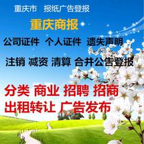重庆商报 登报挂失  挂失登报   注销 清算 减资 登报 广告登报