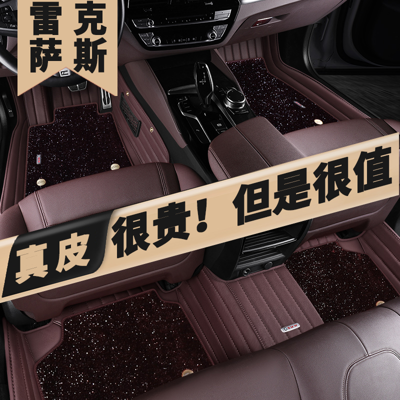 Ling zhies200rx300 es300h nx200 ls500h lx570 leather car foot pads all inclusive