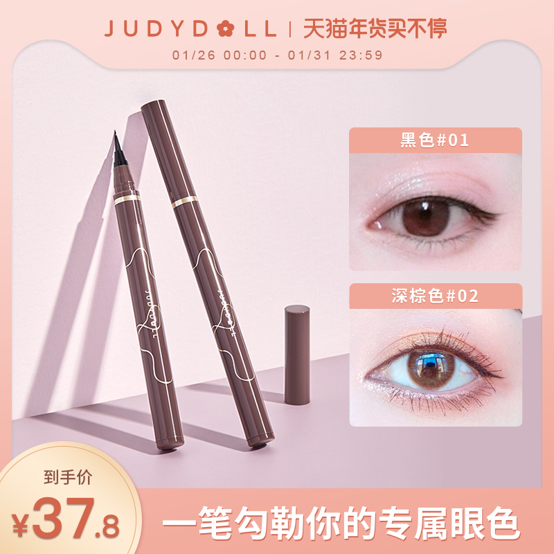 Judydoll orange eyeliner is extremely fast dry and waterproof for long-lasting non-stun nodding color brown flagship store