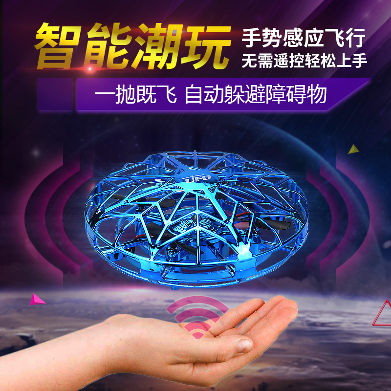 UFO-sensing drone remotely piloted aircraft four-axis drone small smart suspended flying saucer childrens toy boy