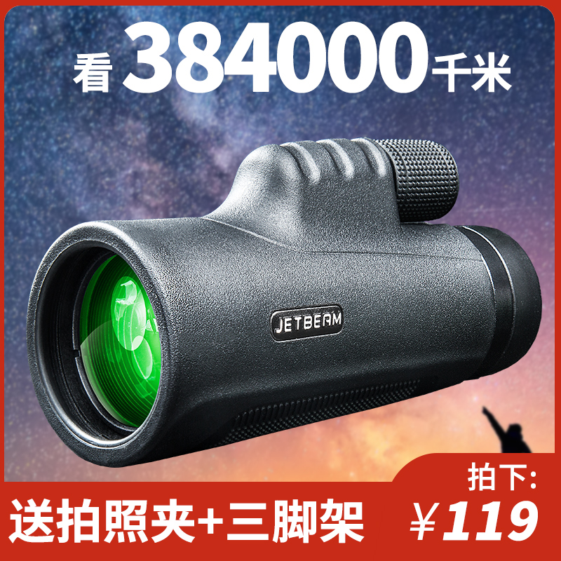 Single-barrel telescope high-definition night vision human military mobile phone professional photography outdoor concert glasses