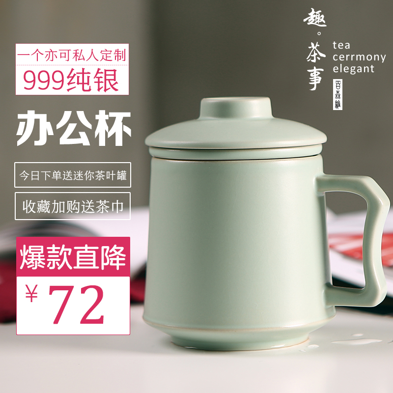Yan kiln tea cup personal special office teacuff male high-grade ceramic cover filter water cup home cup children