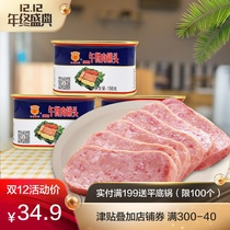 Cofco Merlin Lunch Meat canned 198g*3 cans shabu-cooked hot pot sandwich ham food ready-to-eat meat