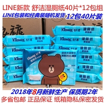 Shu Jie wet toilet paper home pack 40 pieces of *12 bag 480 pieces of adult boys and girls private hemorrhoids crackling wipes