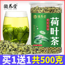 Lotus leaf tea authentic dried lotus leaf Tea granules Pure Herbal Tea Weishan lake can take winter melon canned natural Bag tea