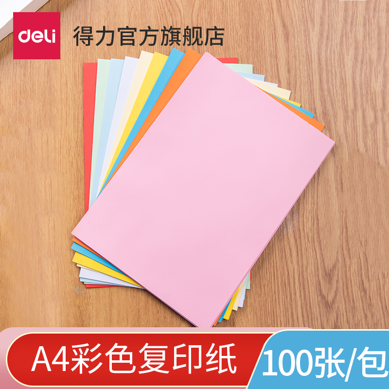 Power 7788 color copy paper A4 color computer printing paper 10 color office 100 sheets package 80G student paper-cut a4 printing childrens hand origami kindergarten big red color