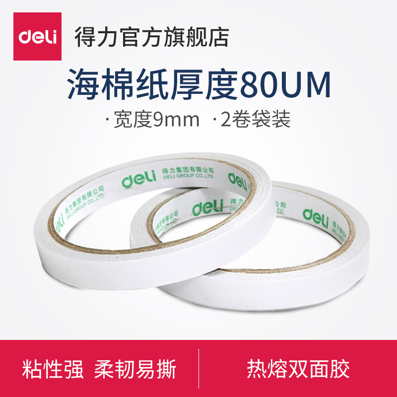 Power 30404 two-sided double-sided tape strong fixed easy to tear without leaving traces of high viscosity transparent cotton paper wide tape wholesale students with hand-adhesive stationery office supplies multi-size optional