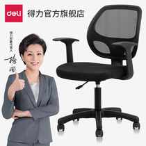 Deli office chair computer chair home comfortable long sitting boss chair human body simple back lying bedroom chair