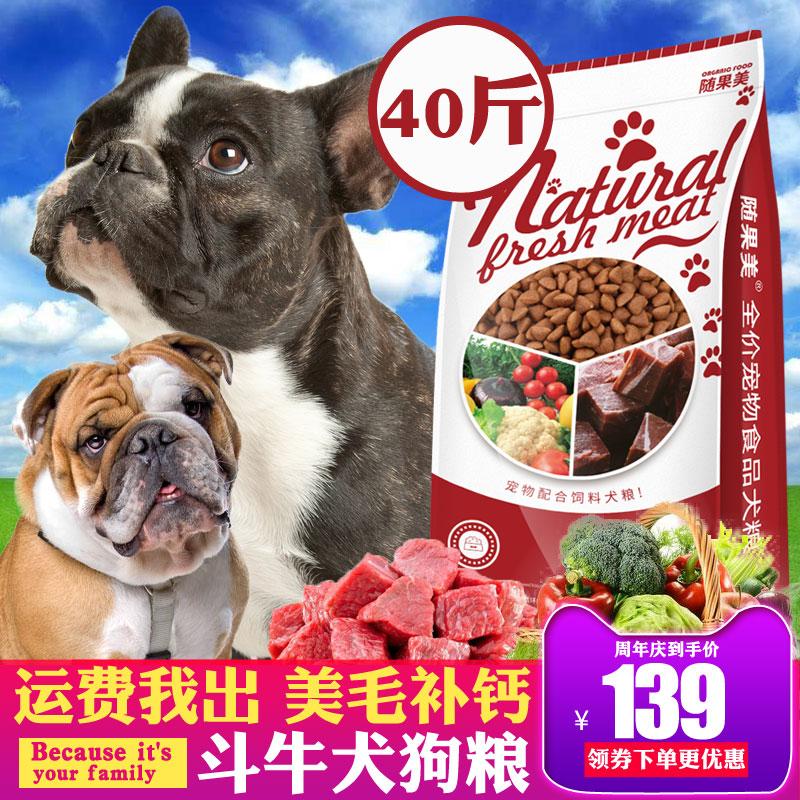 France Bull Dog Food посвященный 40 фунтов 20KG в собаку шейных боевых действий чтобы увеличить удобрения английский бульдог французский английский бульдог