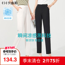 Yiyang 2021 new nine-point white pants womens summer thin hanging straight tube cigarette tube casual ice silk suit pants