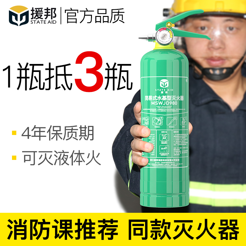 Aid State car water-based fire extinguisher private car with small portable car inside the family car fire annual inspection