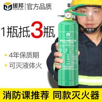 Помощь Bang транспортных средств на водной основе огнетушителей частных автомобилей с небольшими портативными автомобилями в домашних автомобилях пожарной инспекции