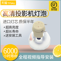 Drilling crazy OSRAM P-VIP 280 0.9 E20.9 projector bulb 280W55mm5000 (excluding) -6000 (inclusive) hour OSRAM 2019-0