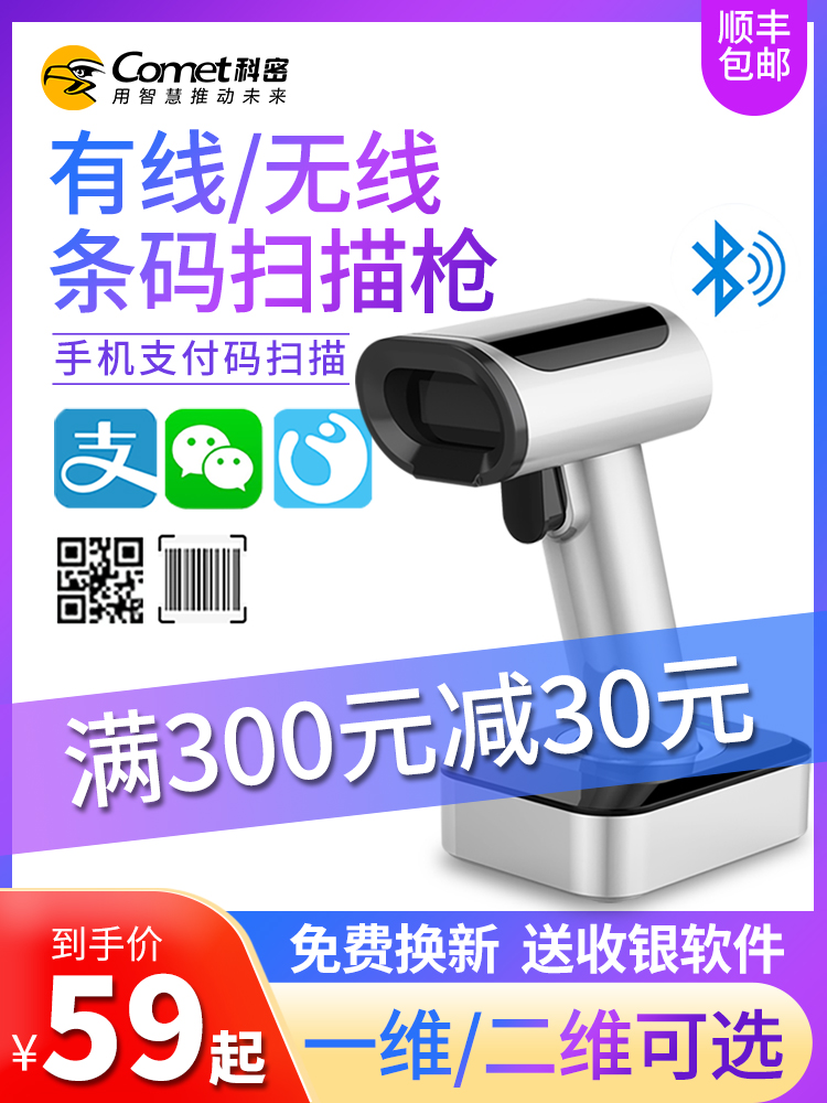 Comey supermarket cash register scanner health care scanner wireless Bluetooth barcode scanner WeChat Alipay QR code collection logistics courier inventory in and out of the library insulator gun universal