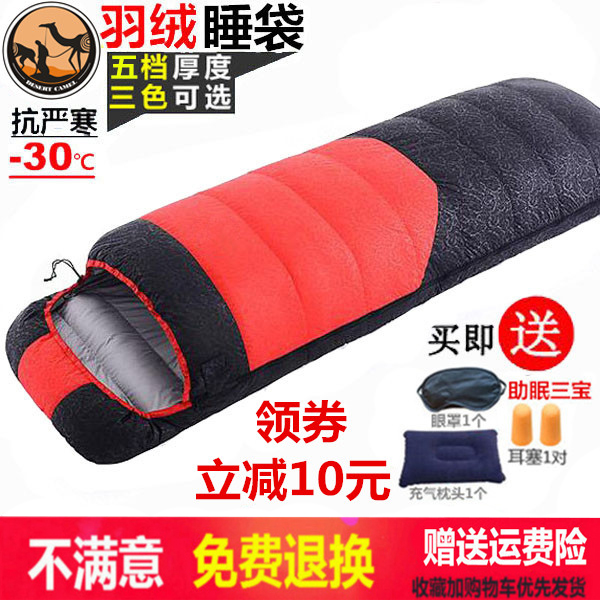 Desert camel man down sleeping bag outdoor winter thick camping warm and cold-proof men and women portable sleeping bag