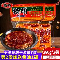 Chongqing Qiaotou beurre marmite fond matériel 280g * 2 sacs de Sichuan authentique maison Vieux marmite épicé sauce épicée