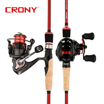 Kony thin-coded rage double rod slightly raised mouth far into the sea fishing rod to throw the rod gun handle water drop wheel carbon Lua rod set