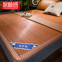 Master bamboo mat 1 8m bed winter and summer dual-use dormitory single student double-sided folding 1 5 M 1 2 mats