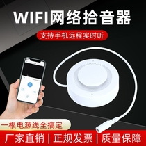 AP direct network remote card recording pickup wireless wifi connection pickup clear high fidelity