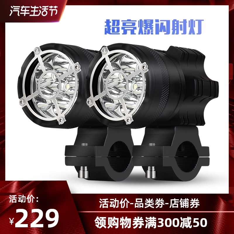 Motorcycle spotlight Bright lights super-bright open road flashing lights paving lights external modified light LED auxiliary lights pair
