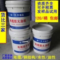 Wire and cable fire protection paint water-based cable fire protection paint g60-3 white flame retardant fire protection paint