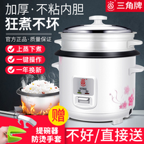 Triangular brand rice cooker old-fashioned home electric electronic pot small multi-functional 1-2-3L5 liter 6 people with steamer