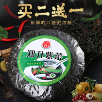 Good seaweed dry sand free wash 50g Xiapu specialty special seaweed buns egg soup laver soup dried laver