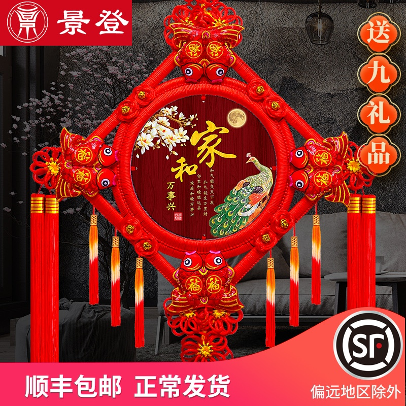 Jingden Chinese knot hanging decoration living room large mahogany fu character small ping-an hanging decoration Joe moved to a new home for the Spring Festival decoration