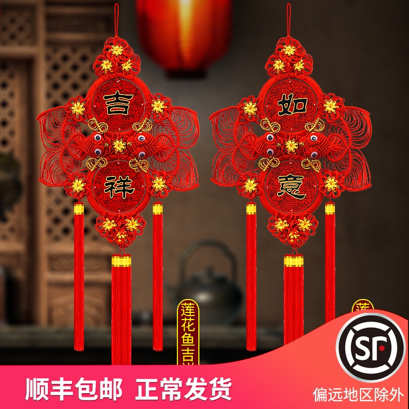 Chinese fish pendant living room large double face to the fish Spring Festival decoration Xuanguan Qiao moved to the new home TV wall