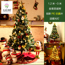 Christmas Tree Package 1.5 meters encryption 1.2 scene layout supplies set 1.8 meters home Christmas decorations