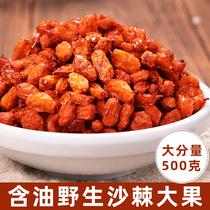 New big oil fruit) sea buckthorn fruit Xinjiang speciality sea buckthorn dried fruit tea original pulp official 500g oil powder fruit