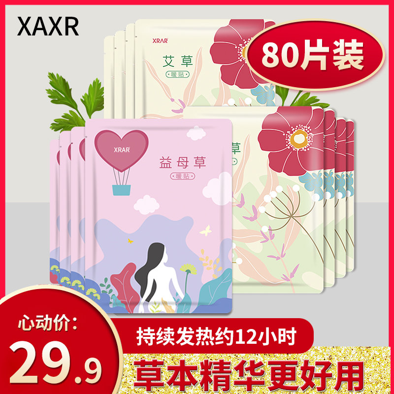 Warm paste baby paste spontaneous hot ai grass yi grass warm palace paste warm treasure paste palace cold conditioning warm and cold feet paste girl