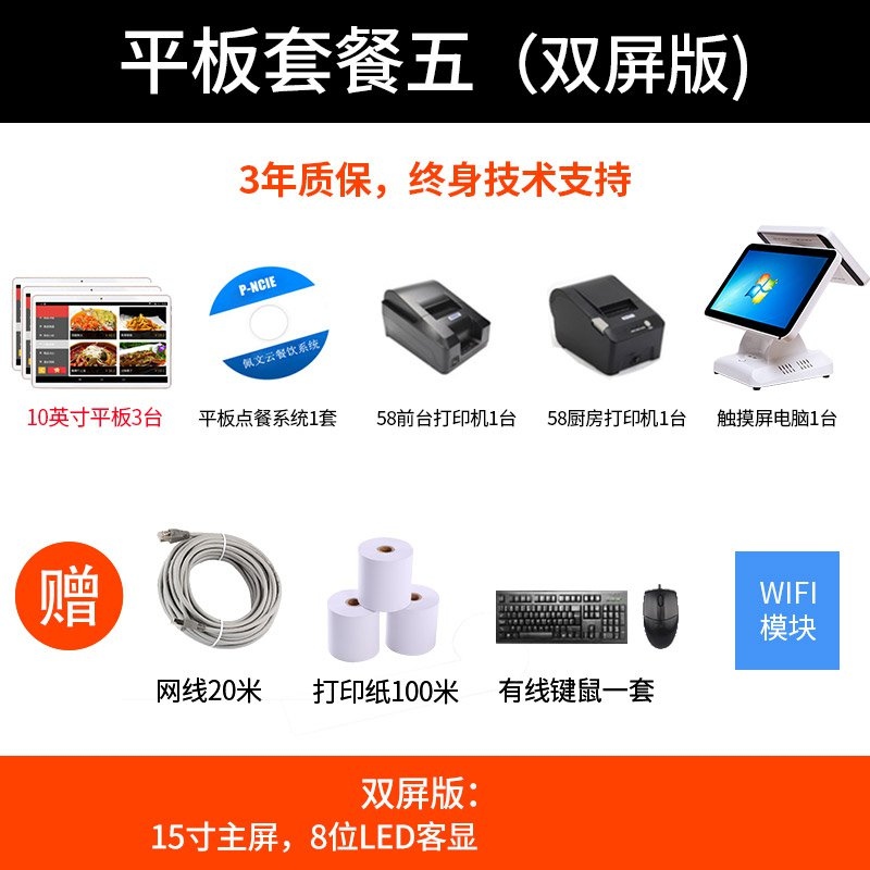 Flat-panel ordering machine, mobile phone scanner, ordering machine, cash register, hand-held wireless ordering treasure catering system
