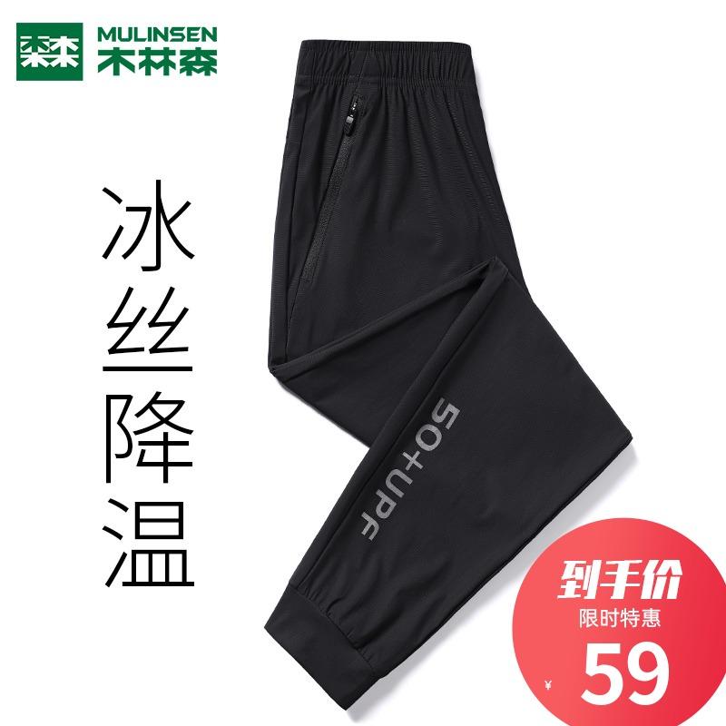 Mulinson ice silk outdoor sweatpants mens and womens thin-legged elastic summer new running straight sports pants