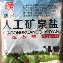 Artificial mineral spring salt J Artificial salt laxative does not pull fecal stool dry stomach long-term feed