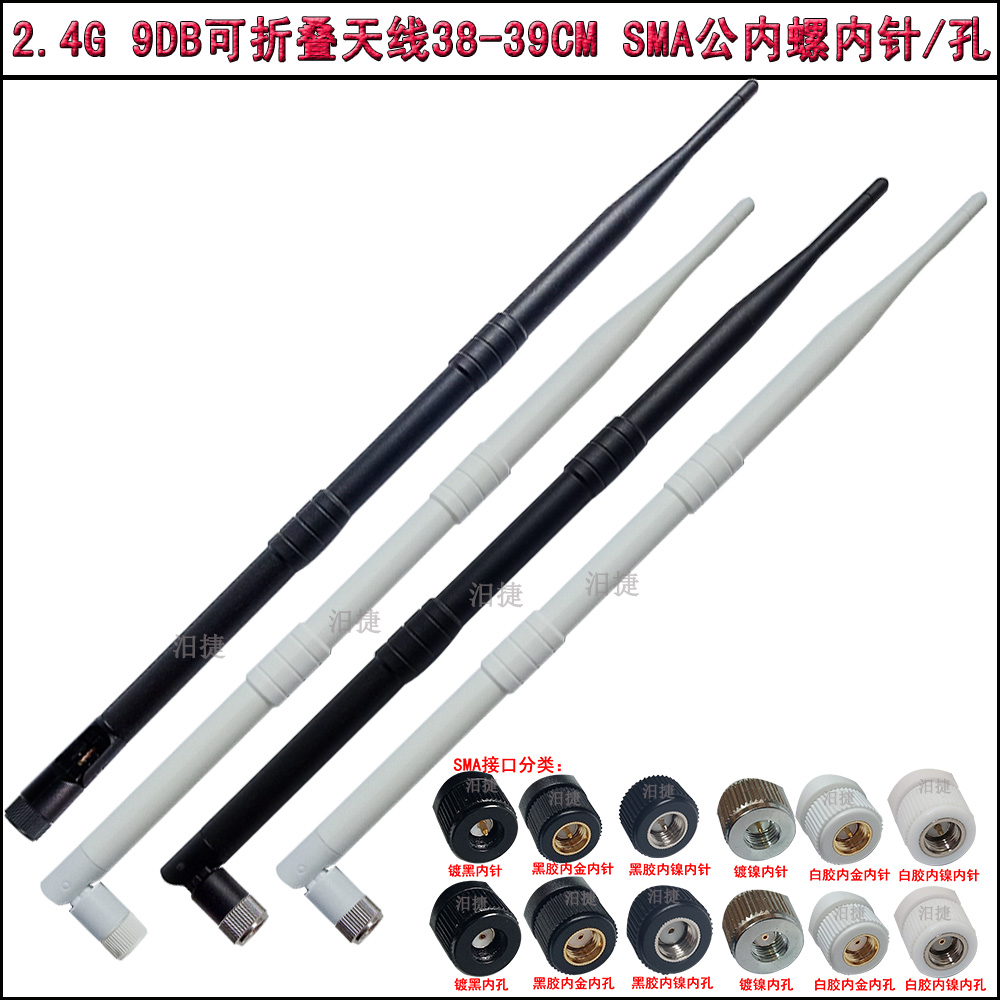 2.4G antenna 9DB high gain 38CM foldable rubber rod 170/433/315. Flagellate SMA 900MHZ