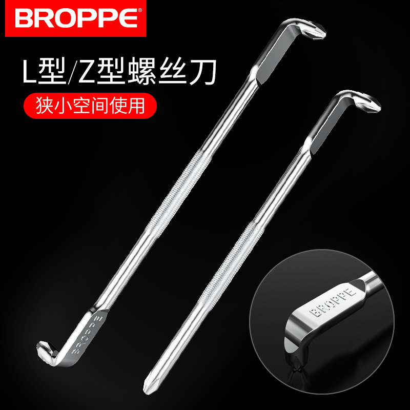 BROPPE Pupai Z-type screwdriver L-shaped 90-degree right angle elbow turn a word cross with magnetic short starter