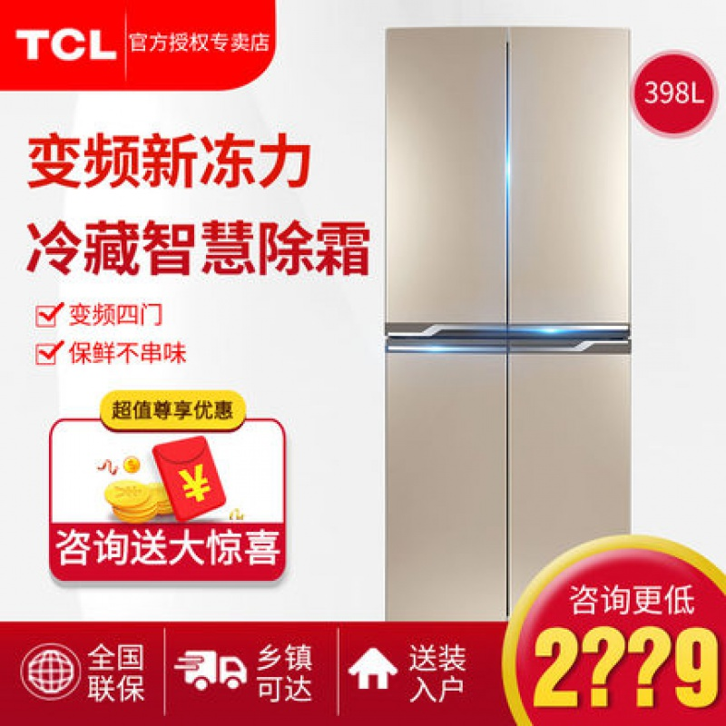 TCL BCD-398KPZ50 folio double door cross four door home frequency conversion refrigerator automatic defrosting