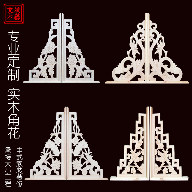 Dongyang wood carved solid wood flower grid Chinese carving angle flower ceiling background wall decoration antique building hollow gun corner