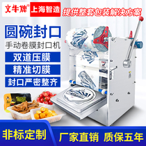 Wen Niu brand round plastic bowl semi-automatic sealing machine fast food delivery packing box hand-pressed soup bowl packing packing box lock fresh box round commercial sealing machine meal box spicy hot vegetable sealing box machine